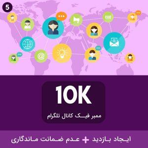 10000 ممبر فیک تلگرام