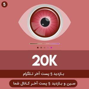 20000 بازدید 5 پست آخر کانال