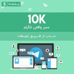 10000 ممبر واقعی تلگرام - جذب تبلیغاتی