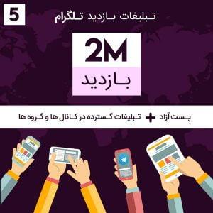 2 میلیون بازدید تلگرام
