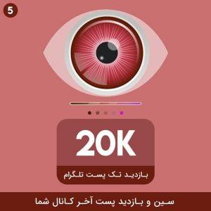 20000 بازدید پست آخر کانال