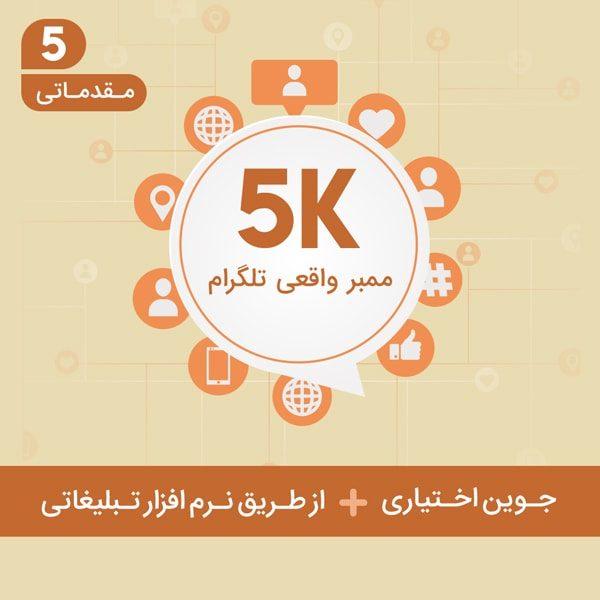 5000 ممبر واقعی تلگرام - جوین اختیاری نرم افزاری