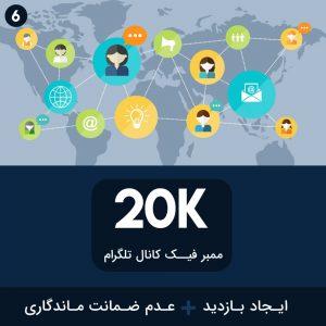 20000 ممبر فیک تلگرام