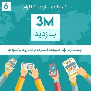 3 میلیون بازدید تلگرام
