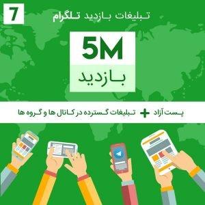 5 میلیون بازدید تلگرام
