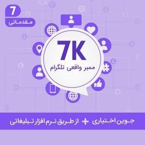 7000 ممبر واقعی تلگرام - جوین اختیاری نرم افزاری
