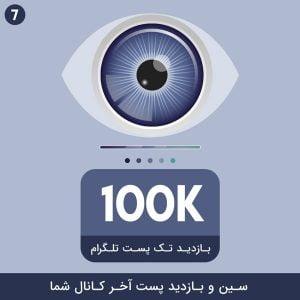 100000 بازدید پست آخر کانال