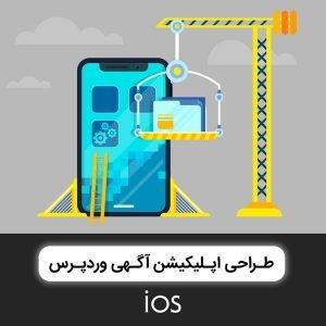 طراحی اپلیکیشن آگهی نسخه IOS