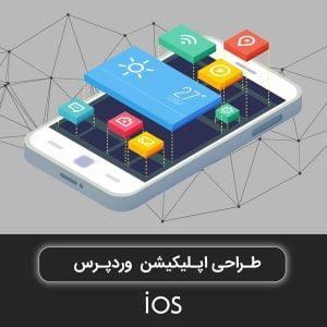 طراحی اپلیکیشن وردپرس نسخه IOS