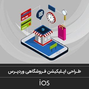 طراحی اپلیکیشن فروشگاه نسخه IOS