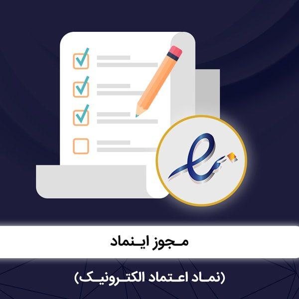دریافت مجوز نماد اعتماد الکترونیک (Enamad)