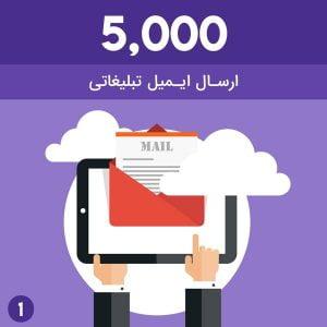 ارسال 5000 ایمیل فعال تبلیغاتی