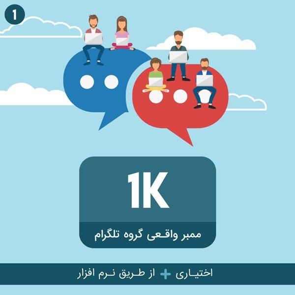 1000 ممبر واقعی گروه تلگرام