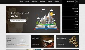 طراحی وبسایت انتشارات هیزمت