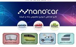 طراحی وبسایت فروشگاهی نانوکار تهران
