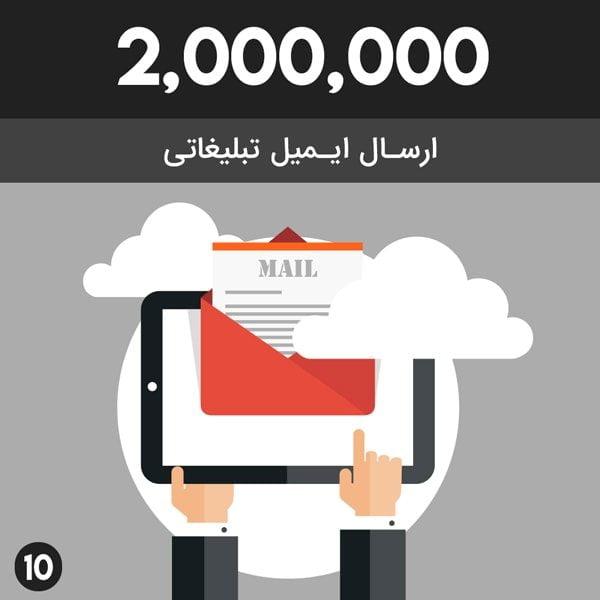 ارسال 2000000 ایمیل فعال تبلیغاتی