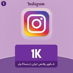 1000 فالوور واقعی و ایرانی اینستاگرام