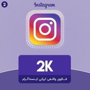 2000 فالوور واقعی و ایرانی اینستاگرام