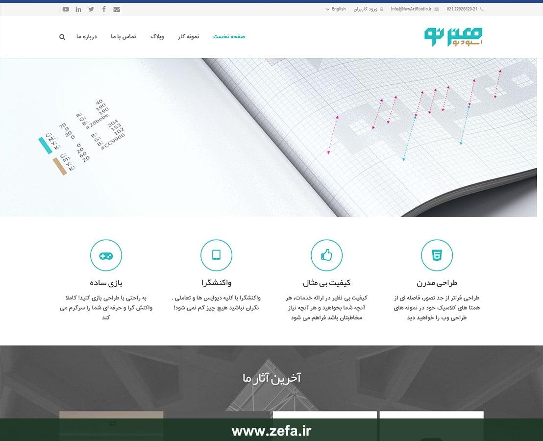 2 min 15 - نمونه کار طراحی وبسایت