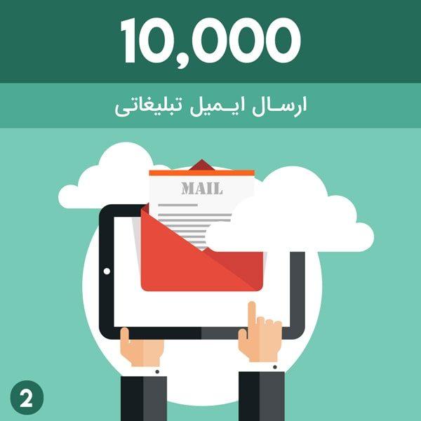 ارسال 10000 ایمیل فعال تبلیغاتی