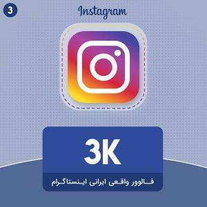 3000 فالوور واقعی و ایرانی اینستاگرام
