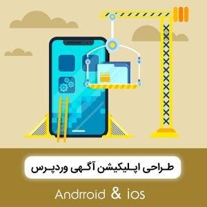 طراحی اپلیکیشن آگهی نسخه IOS و اندرویید