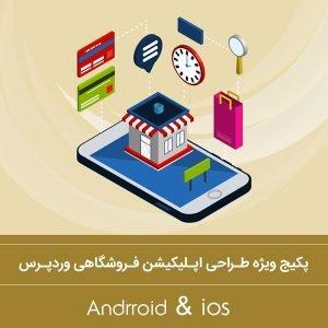طراحی اپلیکیشن فروشگاه نسخه اندرویید و IOS