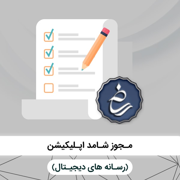 اخذ مجوز شامد اپلیکیشن
