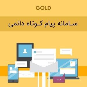 سامانه پیامک زیتون - پلن طلایی دائمی