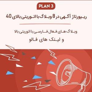 ریپورتاژ آگهی در ۸ وبلاگ فارسی با اتوریتی بالا