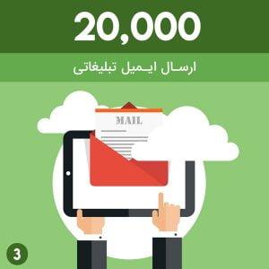 ارسال 20000 ایمیل فعال تبلیغاتی