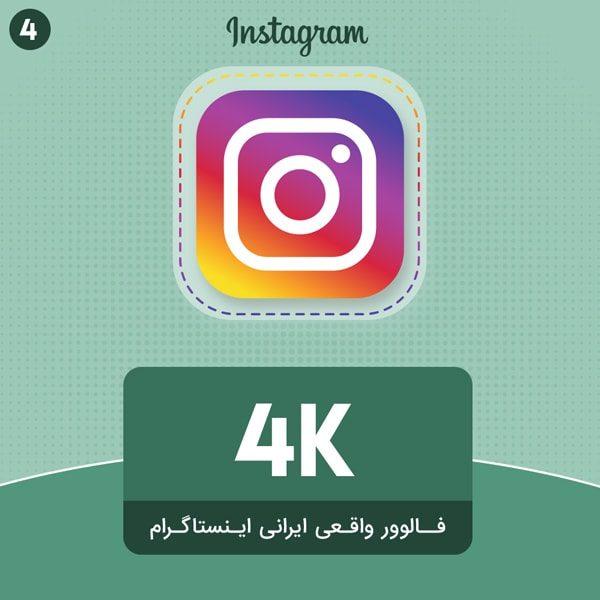 4000 فالوور واقعی و ایرانی اینستاگرام