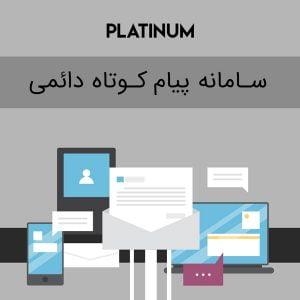 سامانه پیامک زیتون - پلن پلاتینیوم دائمی