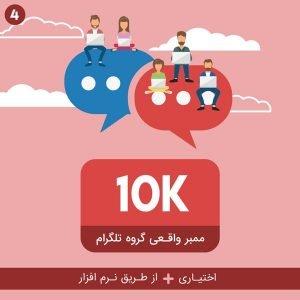 10000 ممبر واقعی گروه تلگرام