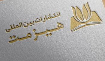 طراحی لوگوی انتشارات هیزمت