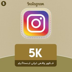5000 فالوور واقعی و ایرانی اینستاگرام