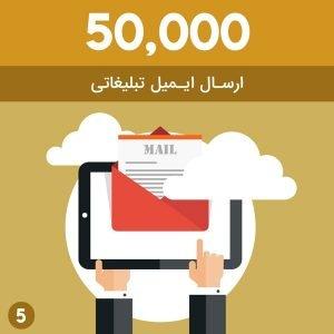 ارسال 50000 ایمیل فعال تبلیغاتی