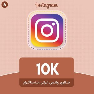 10000 فالوور واقعی و ایرانی اینستاگرام