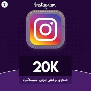 20000 فالوور واقعی و ایرانی اینستاگرام