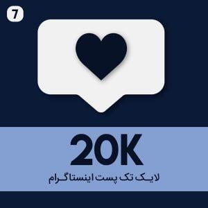 20000 لایک اینستاگرام