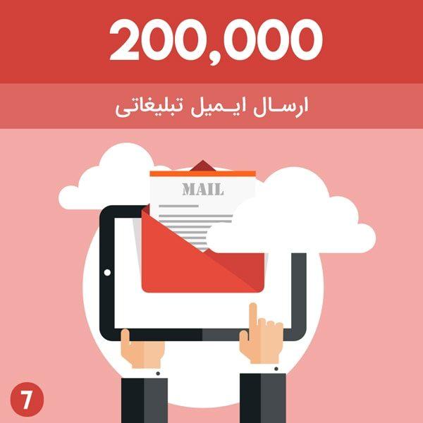 ارسال 200000 ایمیل فعال تبلیغاتی