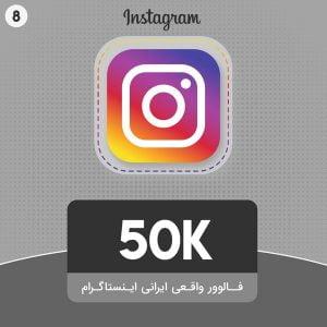 50000 فالوور واقعی و ایرانی اینستاگرام
