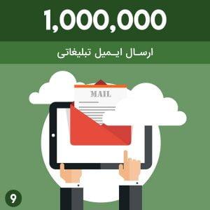 ارسال 1000000 ایمیل فعال تبلیغاتی