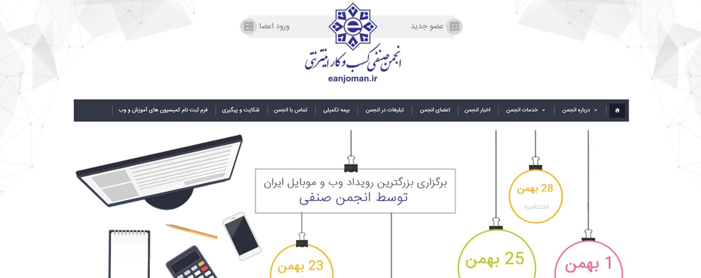 انجمن صنفی حمایت از کسب و کارهای اینترنتی + فناوری اطلاعات زیفا