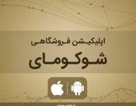 طراحی اپلیکیشن فروشگاه اینترنتی شوکومای