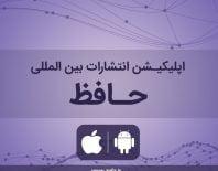 طراحی اپلیکیشن فروشگاهی انتشارات بین المللی حافظ