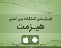 طراحی اپلیکیشن فروشگاهی انتشارات هیزمت