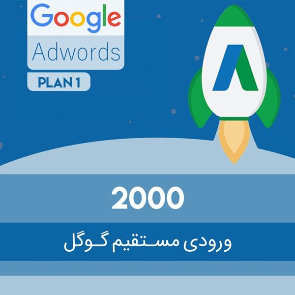 2000 ورودی مستقیم گوگل - گوگل ADwords