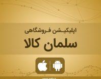 طراحی اپلیکیشن فروشگاه اینترنتی سلمان کالا