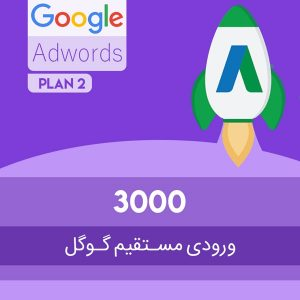 3000 ورودی مستقیم گوگل - گوگل ADwords